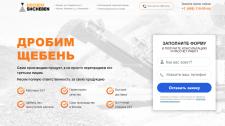"""Сайт для компании """"ДРОБИМ ЩЕБЕНЬ"""""""