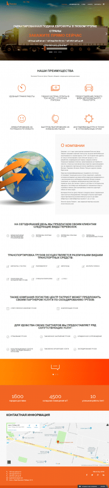 Лендинг - грузоперевозки. Заказчик из Киева.