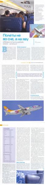 Статья для Office magazine