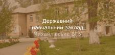Создание сайта для учебного заведения