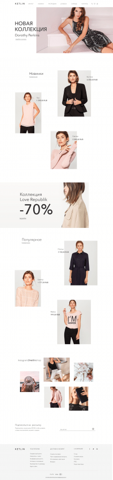 Интернет-магазин женской одежды KETLIN