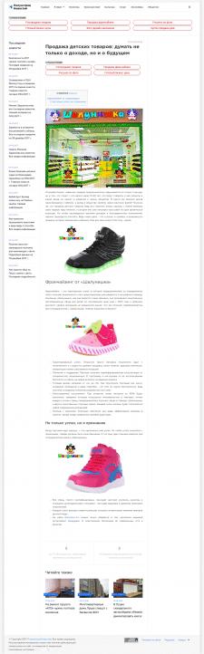 Продажа детских товаров: думать не только о доходе