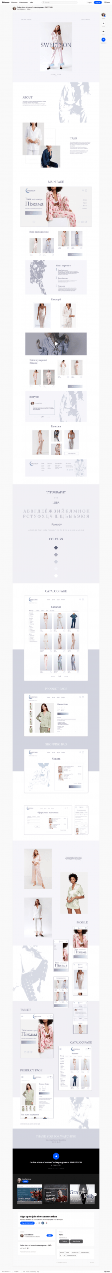 Интернет-магазин женской одежды для сна SWEETSON.