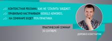 """Обложка для фейсбука """"Семинар"""""""