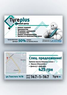 """Флаер для шинного центра """"TyrePlus"""""""