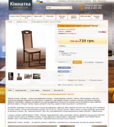 Описание мягкой мебели