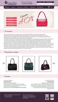 Дизайн интернет магазина сумок Amelie