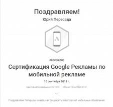 Сертификация Google Рекламы по мобильной рекламе