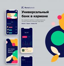 Мобильное приложение Карманный банк