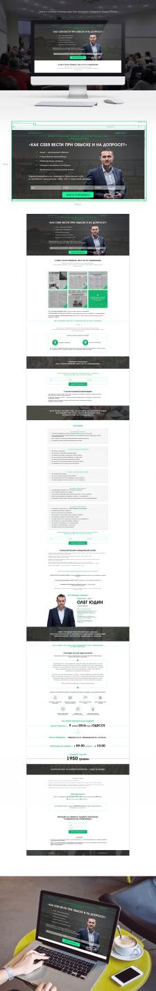 Дизайн страницы захвата для адвоката Олега Юдина