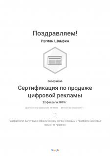 Сертификация по продаже цифровой рекламы _ Google