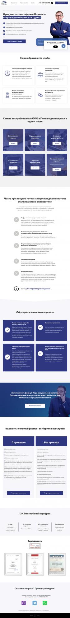 Разработка сайта готовые фирмы в Польше