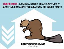 eco poster for regional landscape park 1