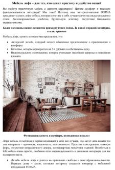 Фабрика мебели в стиле лофт FORMA