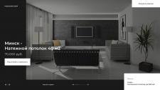 Сайт для студии интерьеров