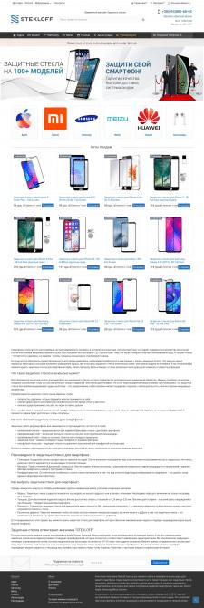 Защитные стекла для смартфонов (Главная)