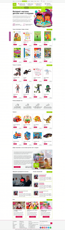 Дизайн интернет магазина детских книг и игрушек
