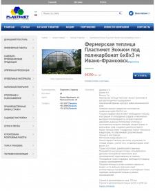 Добавление прайс-предложений на http://ibud.ua/