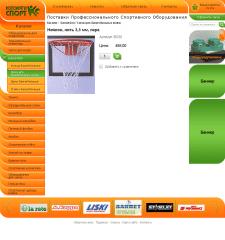 Дизайн сайта спортивного оборудования