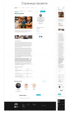 ILoveSchool — краудфандинговая платформа