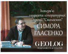 Интервью для сайта Geometria (українською мовою)