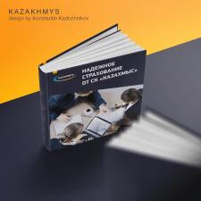 Маркетинг кит для компании «Казахмыс».