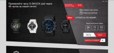 Верстка лендинга для продажи часов G-shock