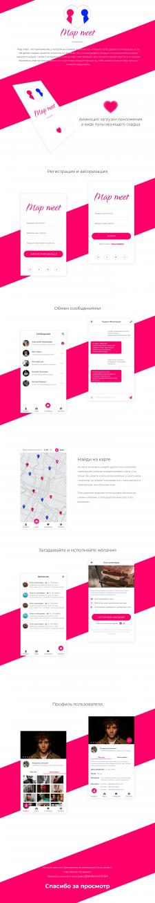 Map meet - приложение для знакомств