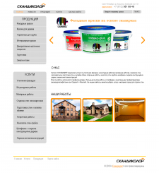 Сайт каталог Скандиколор