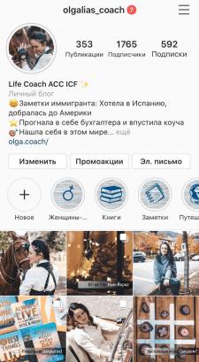 SMM ведение Instagram Life Coach ACC