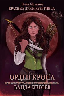 Обложка книги. Красные Луны-2