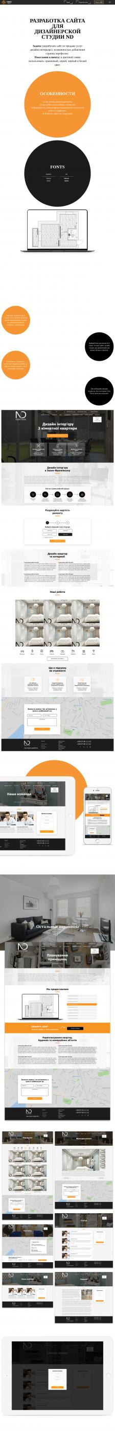 Разработка сайта для дизайнерской студии ND