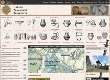 Інформаційний «Портал Археології Закарпаття»