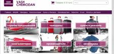 SEO продвижение сайта ВашЧемодан