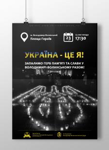 """Постер для акции """"Україна - це Я!"""""""