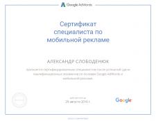 Сертификат специалиста по мобильной рекламе