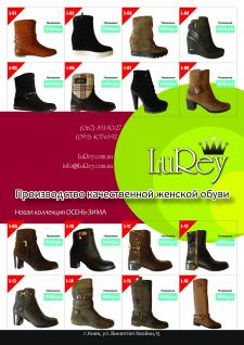 Дизайн каталога женской обуви