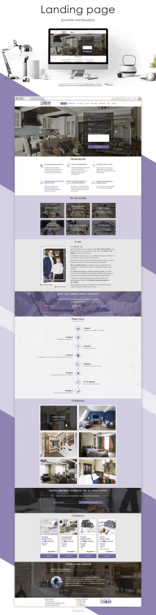 Дизайн Landing Page для команды дизайна интерьера