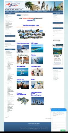 Astar - Турисическое агенство