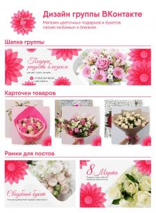 """Оформление группы ВК """"Магазина цветов"""""""