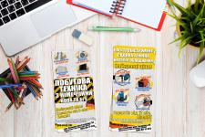 Флаера для магазина строительной техники