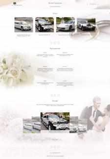 Макет сайта аренды лимузинов