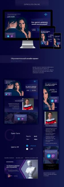 Дизайн, верстка на Тильде странички онлайн-ивента