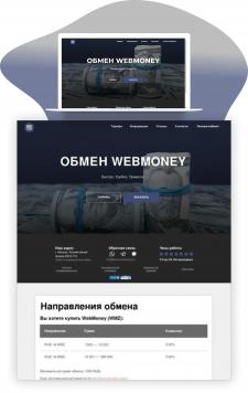 Сайт-визитка обменника валют