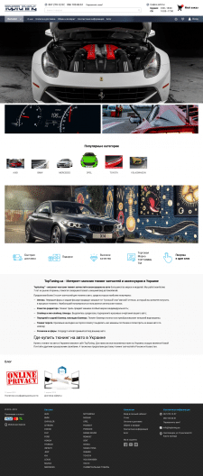 SEO-оптимизация и продвижение магазина на ХОРОШОП