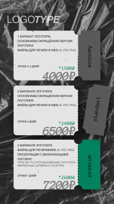 ПРАЙС ЛОГОТИП /  PRICE LOGO