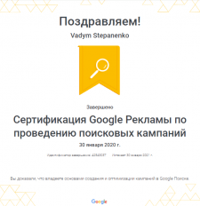 5-я сертификация Google Ads
