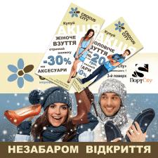 Рекламні макети для магазину взуття