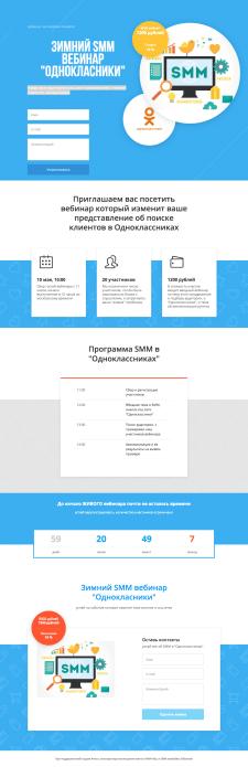 """Зимний SMM  вебинар """"Однокласники"""""""