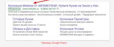 Пример: Google Adwords/Поиск/Мебельная Фабрика